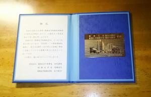 創大創立45周年02-1