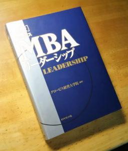 リーダーシップ01